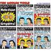 This Modern World—week of December 5