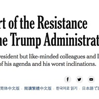 Who can say who wrote that unsigned <i>New York Times</i> essay? Who can say but shouldn't?