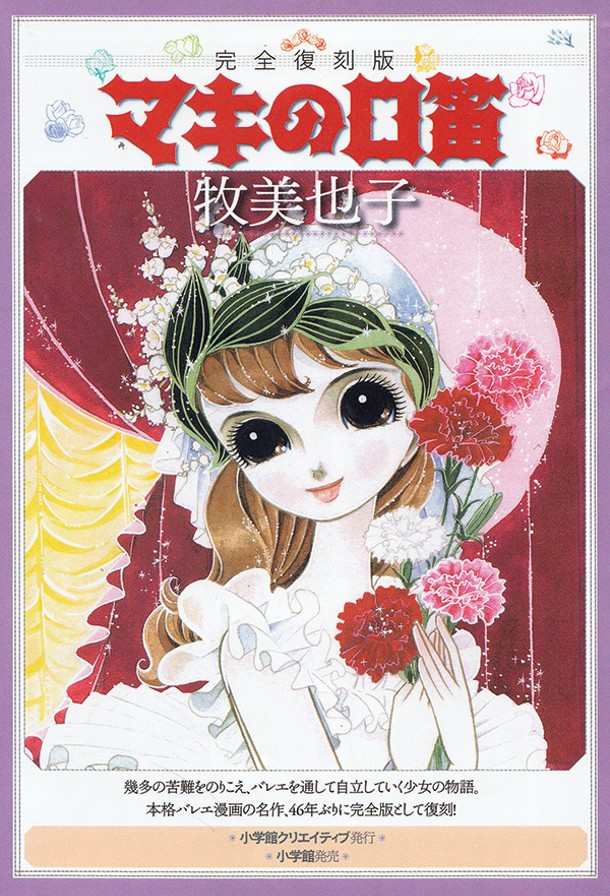 Miyako Maki, Maki no Kuchibuye (Maki's Whistle), 2006, (originally published in 1960).