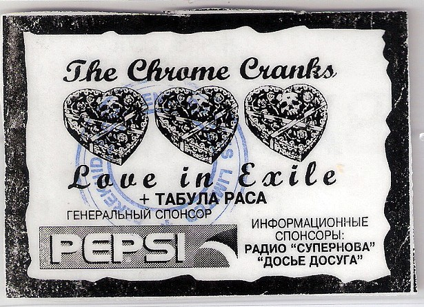 We're the Pepsi generation: a ticket for the Kiev concert.