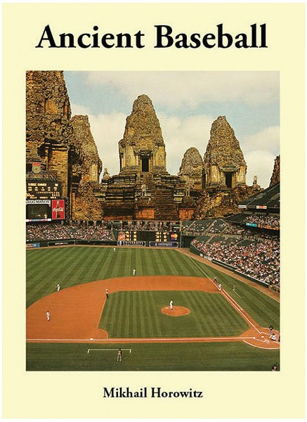 07_ancient-baseball-by-mikhail-horowitz-.jpg