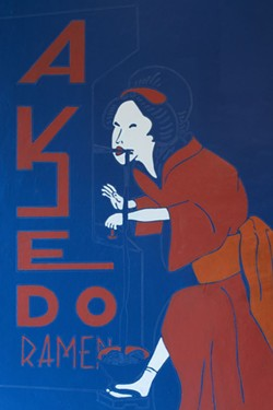akedo--img_6770.jpg