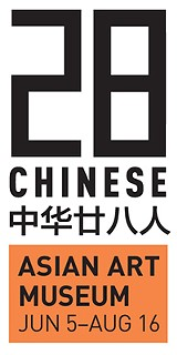 asian_art_museum_chinese_28_eblast.jpg