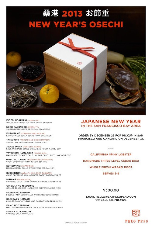 The New Years bento menu for this year includes about fifteen different dishes.