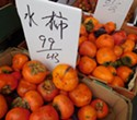 Celebrating Holiday Persimmons (And How to Eat Them)