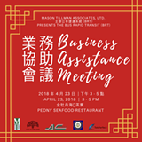 cce68764_chinatown_business_assistance_meeting_social_media_graphic.png