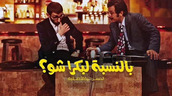 """""""What About Tomorrow?"""" is a rediscovered 1978 play originally staged during the Lebanese Civil War. Today, it's breaking box office records in Beirut. - COURTESY ARAB AMERICAN NATIONAL MUSEUM"""