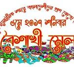 Hamtramck Bangladeshi Boishakhi Mela 2017