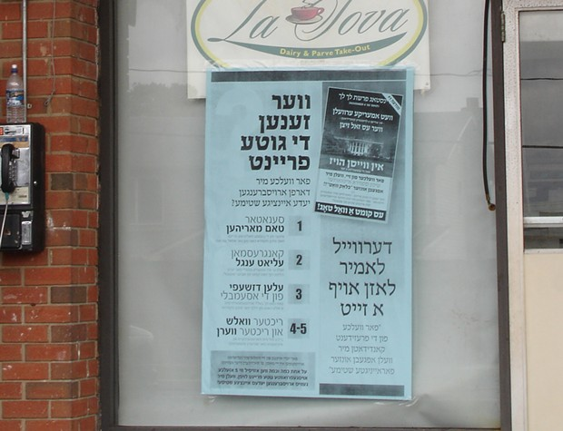 2008 Election poster in Ramapo, New York entirely in Yiddish, including transliterated candidate names. - WIKIMEDIA COMMONS/PUBLIC DOMAIN