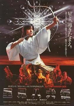 legends_of_the_eight_samurai.jpg