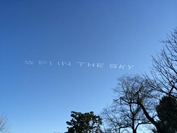 #Pi In The Sky, Photo by Shannon McGregor