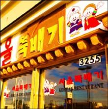 11.17_dining-koreanjpg