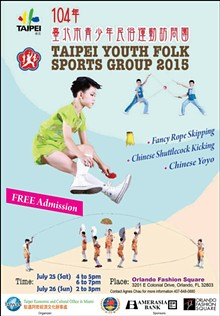 25358e49_taipei_youth_folk_sports_group_0715-b.jpg