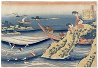 Art by Katsushika Hokusai. - IMAGE COURTESY OF THE CARNEGIE MUSEUM OF ART.