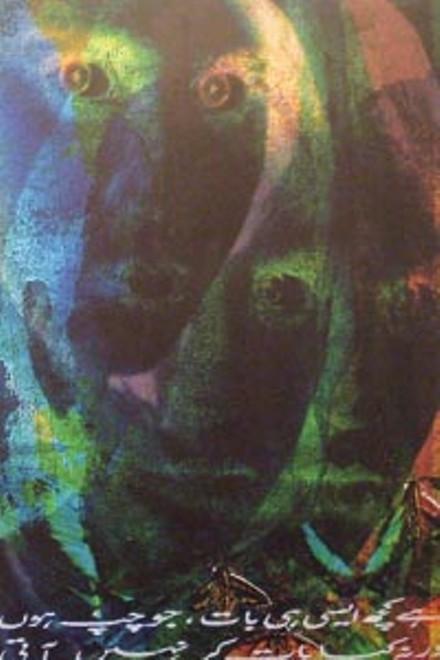 "Eyes like suns: Prajna Paramita Parasher's ""Many Stories -- One Silence."""