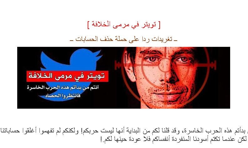 A threat on the life of Jack Dorsey posted by supporters of the Islamic State. - VIA JUSTPASTE.IT