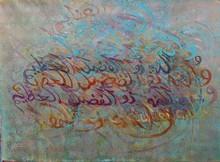 83452bb4_arastu_allah_is_of_infinite_bounties-i.jpg