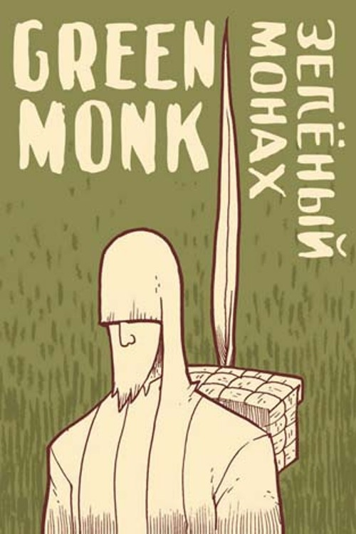 green_monk_cover.jpg