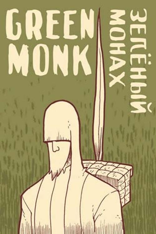green_monk_cover.jpg