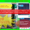 Sun Energy Technology Ltd.