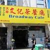 Broadway Cafe Believes in Bulk Sales