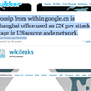 Google's Iron Curtain: Are Chinese Government Hackers Responsible?