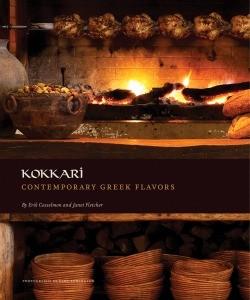 kokkari_cover.jpg