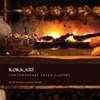 Kokkari the Cookbook Captures the Richness of Kokkari the Restaurant
