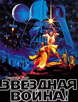 """""""The Star War"""""""