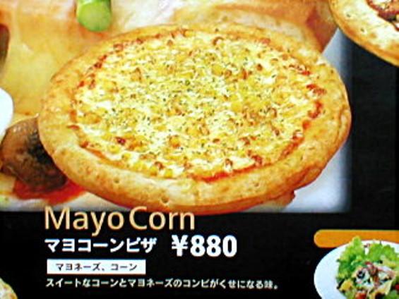 mayocornpizza.jpg
