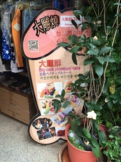 SF Weekly contributor Mary Ladd is in Taiwan and sent us this delightful cultural mash-up. - RED HOUSE IN XIMENDING DISTRICT OF TAIPEI